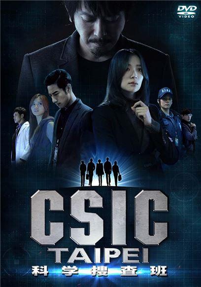 【映画】「CSIC TAIPEI科学捜査班」試写会イベント7月25日に開催!