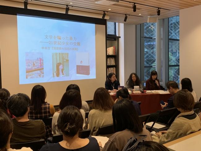 台湾文化センターと誠品生活日本橋で林奕含『房思琪(ファンスーチー)の初恋の楽園』に関してイベント開催