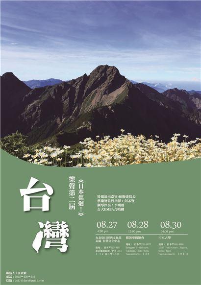 【音楽】台灣楽聲第二回日本訪問団東京公演