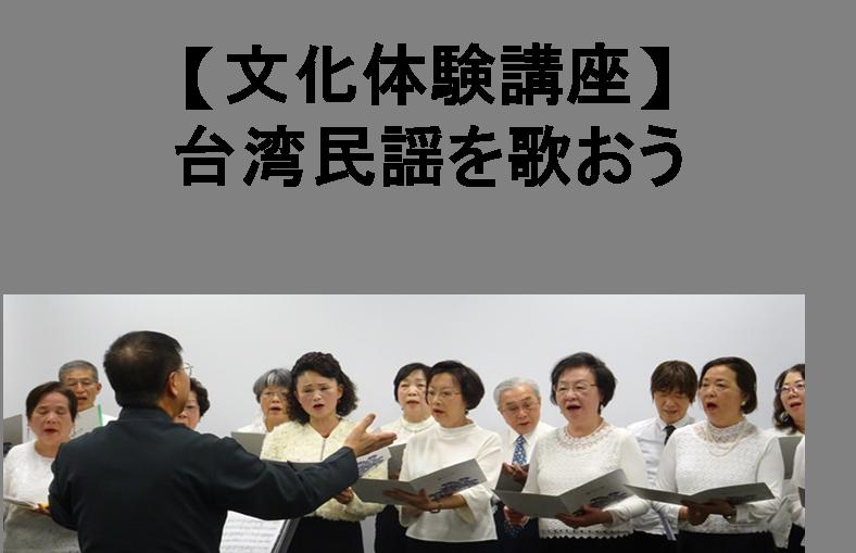 【お知らせ】台湾民謠を歌おう~文化体験講座開催日程時間変更