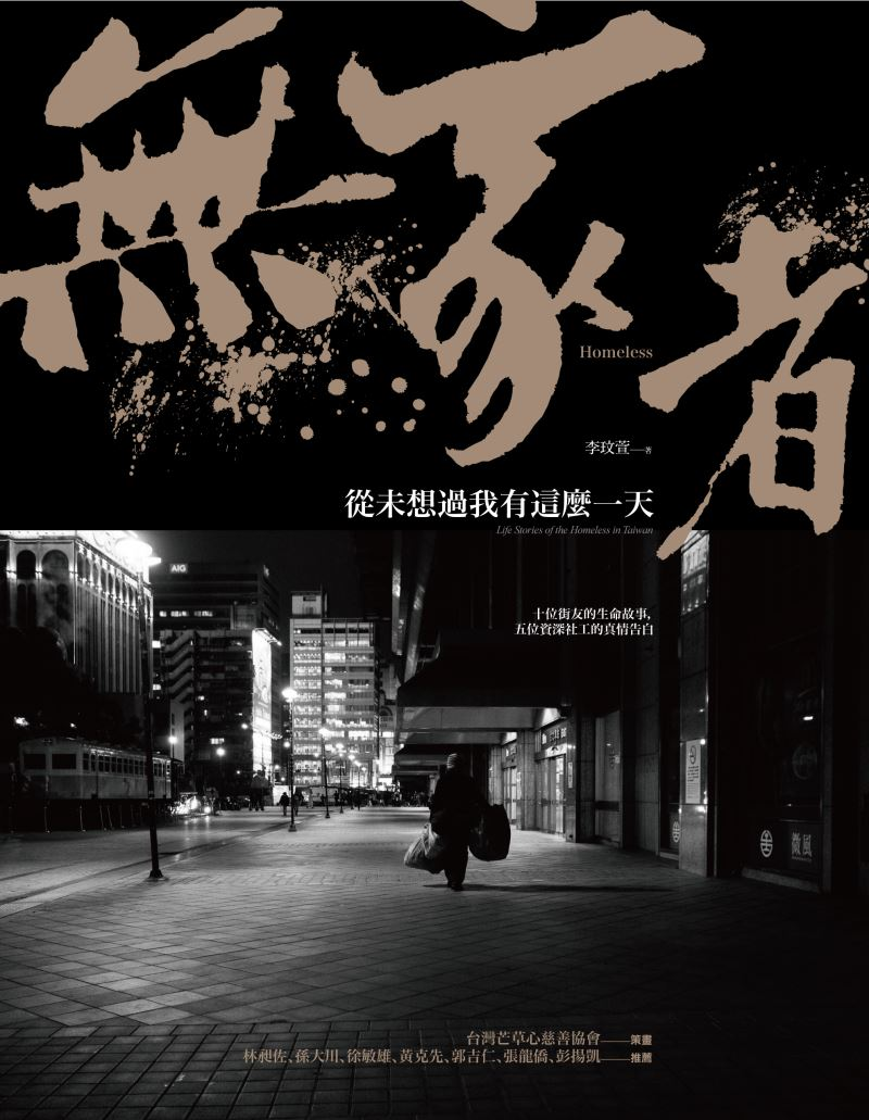 TAIWAN BOOKS 台灣好書『無家者』(仮題)(李玟萱、橋本恭子訳、白水社)