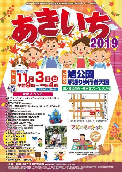 【イベント】ホストタウン文化交流イベント in 南相馬