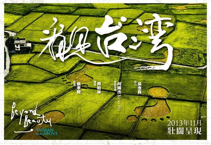 空撮ドキュメンタリー『天空からの招待状』が12月20日から公開