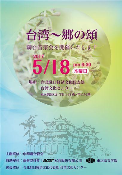 【音樂】台湾~郷の頌 音楽会
