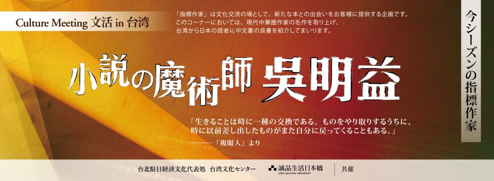 【出版】「Culture Meeting 文活 in 台湾-今シーズンの指標作家 呉明益」