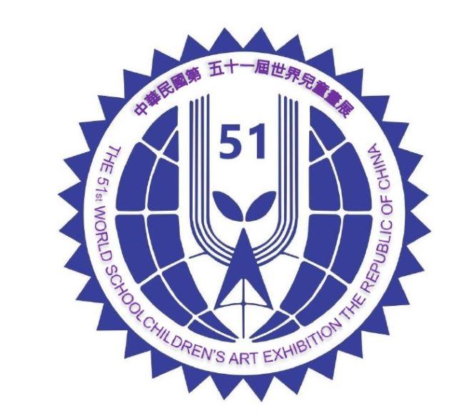 【お知らせ】中華民国(台湾)第51回世界児童画展出展者募集