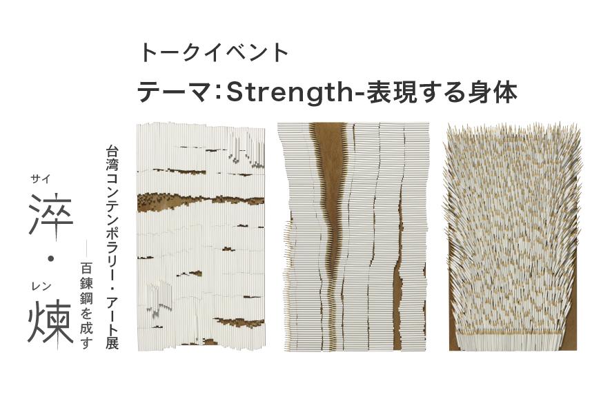 【トークイベント】Strength-表現する身体:台湾コンテンポラリー・アート展