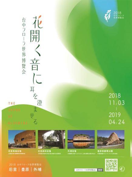 【上映会】2018台中フローラ世界博覧会DVD上映會