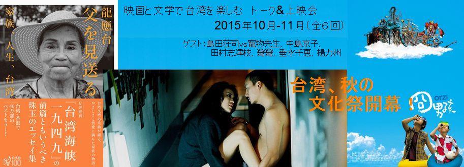 【文学映画】台湾文化センター 映画+文学イベント(上映会とトークショー)のお知らせ