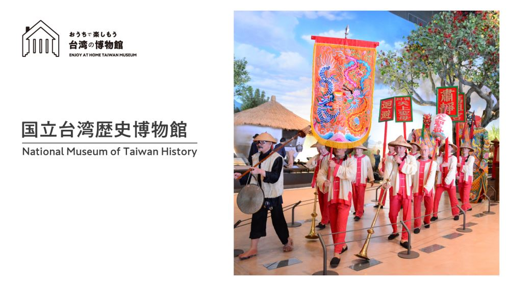 「おうちで楽しもう台湾の博物館」第9回 国立台湾歴史博物館