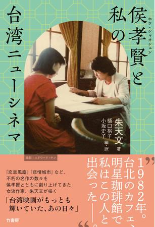 書籍「侯孝賢と私の台湾ニューシネマ」(朱天文 著)4/1刊行