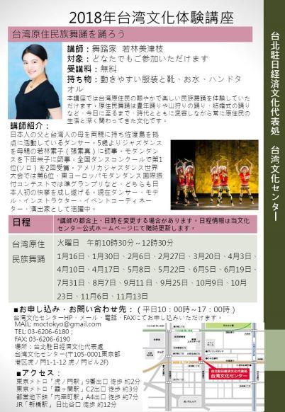 【文化体験講座】台灣原住民族舞踊を踊ろう