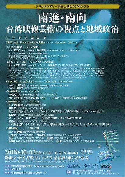 【シンポジウムと映画】南進・南向 台湾映像芸術の視点と地域政治