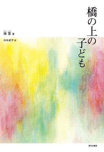 台湾文化センターでセクシュアル・マイノリティをテーマに日台作家対話を開催