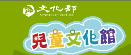 【文化台湾】いつでもどこでも楽しむ台湾文化!台湾文化部の「こども文化館」で面白い絵本をオンラインで読みましょう!