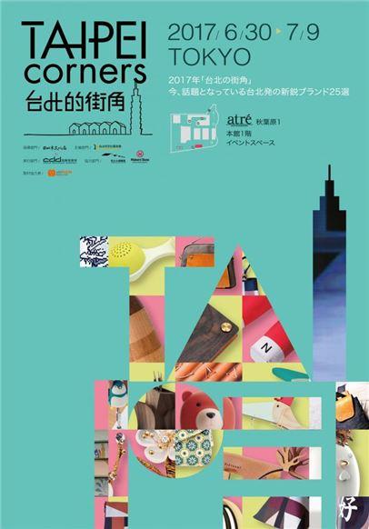 7/5-7/7 DESIGN TOKYO-東京デザイン製品展に登場 台湾ブランドを海外進出へ導く「TAIPEI corners」