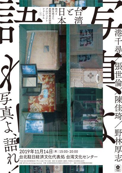 【講座】写真よ、語れ!(台湾と日本 時代と国を超えた民間写真史研究プロジェクト フォーラム1 )