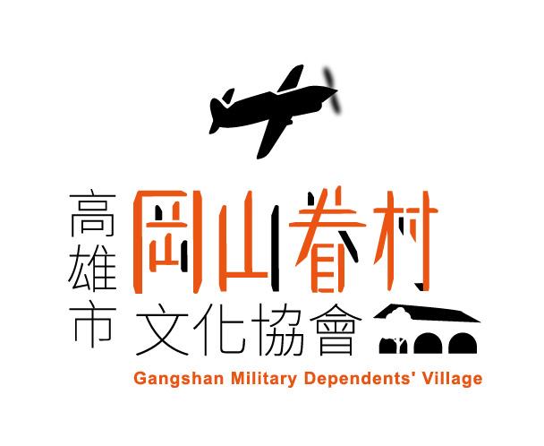 高雄市岡山眷村文化協會