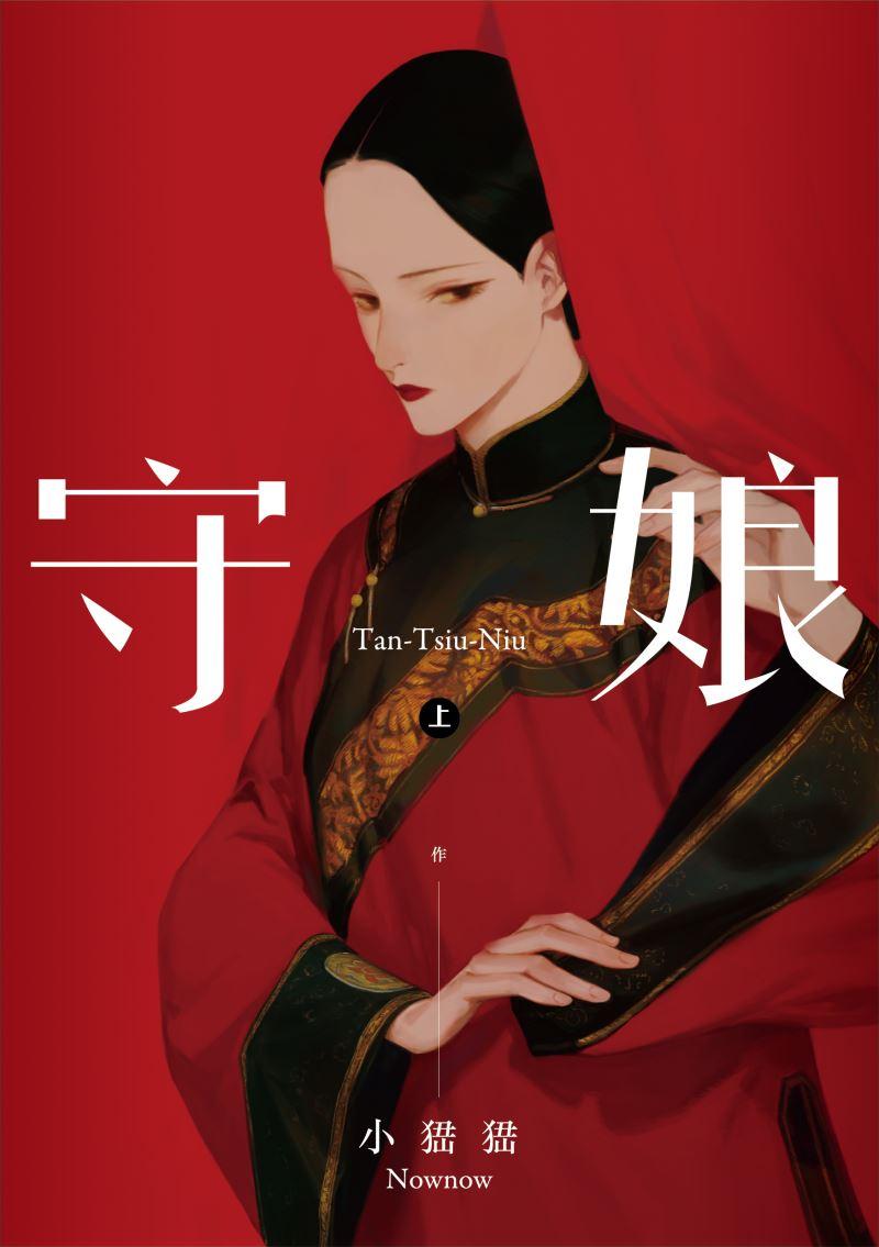 「TAIWAN AUDIO COMIC EXPO.‐音も楽しむ台湾コミック‐」守娘/小峱峱