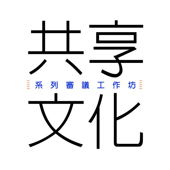 """""""共享文化""""審議工作坊第五場"""