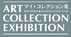 【展覽】台日文化交流展~マイ・コレクション展—感性の寄港地—