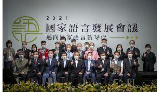 2021國家語言發展會議正式大會召開 文化部長李永得:期盼共同迎向語言共和國