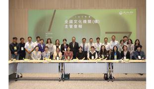 文化部召開「全國文化機關主管會報」 鄭麗君:補助地方政府預算增加3倍