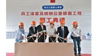 臺北機廠總辦公室及員工澡堂修復工程啟動 鄭麗君:國家鐵道博物館將是「活的博物館」
