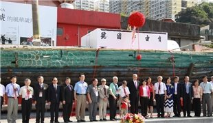 台灣海峽當代傳奇 自由中國號與三名老船員基隆慶團圓