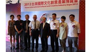 心動台灣•Heartbeat Taiwan  2012台灣國際文博會即日起受理參展報名