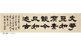 翰墨情韻─林娜書法個展