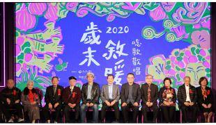 歲杪幸無事,歡聚良宴會 「2020唸歌歡唱‧歲末敘暖」臺灣傳統戲曲資深藝人交流活動