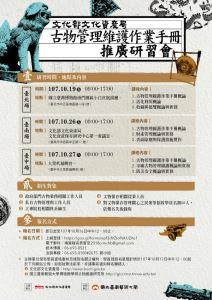 文化部文化資產局 古物管理維護作業手冊推廣研習會 錄取名單