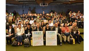 關注新地方學的推動與展望 鄭麗君「在地知識是建構臺灣文化的重要資產」