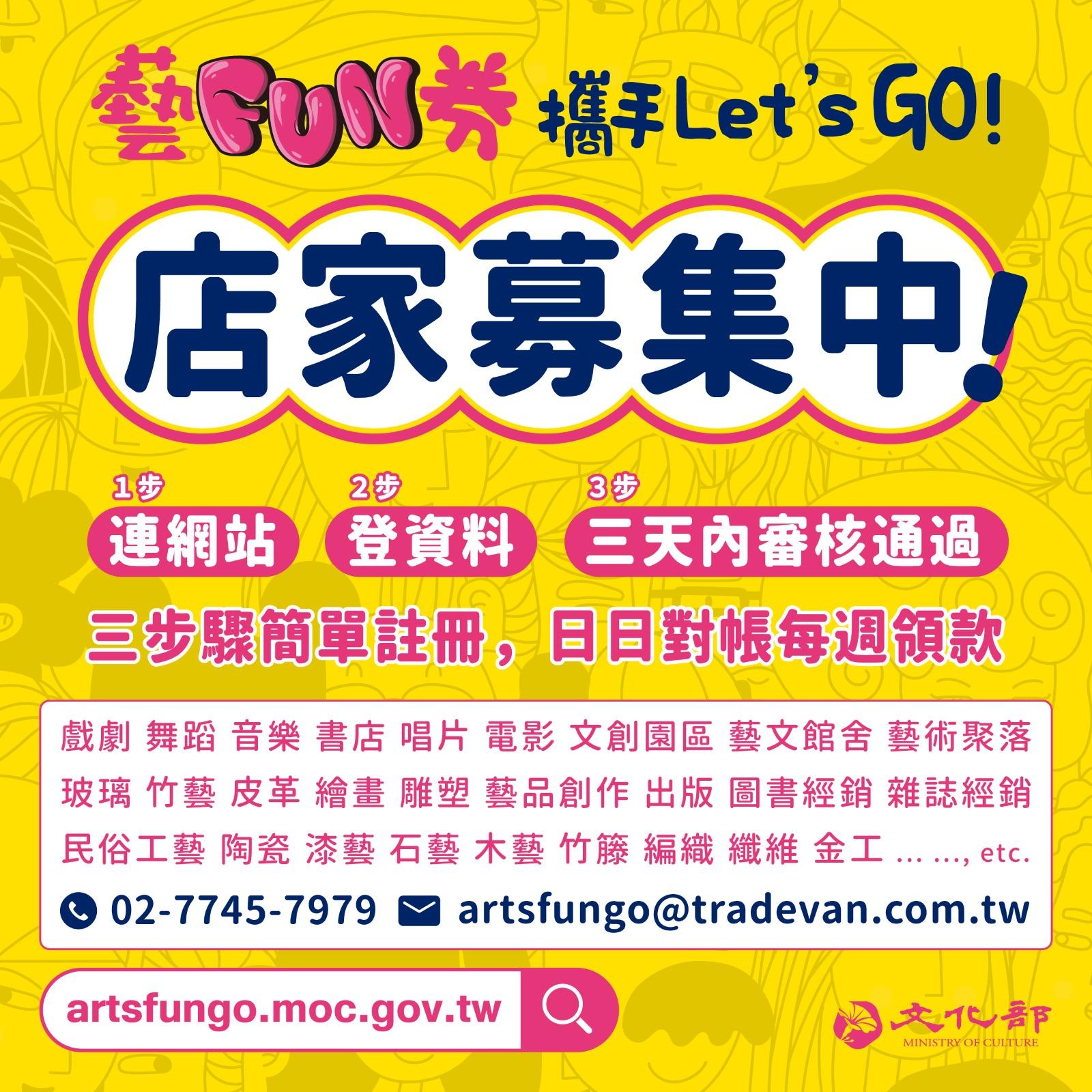「藝fun券+三倍券=3600元」 文化部廣邀藝文業者拚振興
