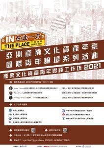 「2021年亞洲產業文化資產青年實踐工作坊」 將於10月14日揭開序幕