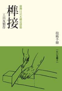 榫接─台灣日式木構造建築工具及製作一書勘誤