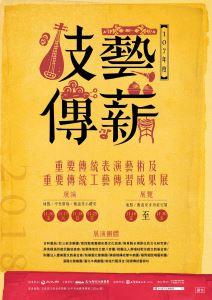 【107年度 技藝傳薪】重要傳統表演藝術及重要傳統工藝傳習成果展演