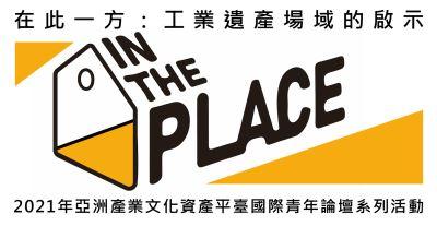 「2021年亞洲產業文化資產平臺國際青年論壇系列活動-在此一方:產業文化資產青年實踐工作坊」青年團隊遴選報名