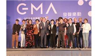 GMA 2017金曲國際音樂節6月21日開幕 鄭麗君部長期以流行音樂帶動整體文化內容發展