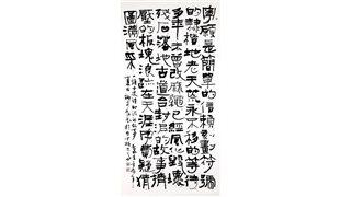 研古生新-柳炎辰書法篆刻展