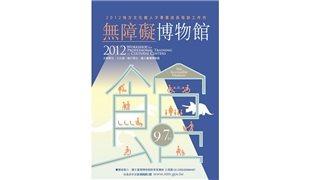2012文化部地方文化館人才專業成長培訓 「無障礙博物館」工作坊即日起免費報名