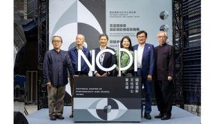 國家攝影文化中心臺北館正式開館 臺灣攝影與影像藝術邁向新里程