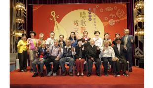 國寶藝人歲末歡聚 辦桌作綵迎春敘舊 「2018 唸歌歡唱・歲末敘暖」文化部是臺灣傳統戲曲界堅實後盾