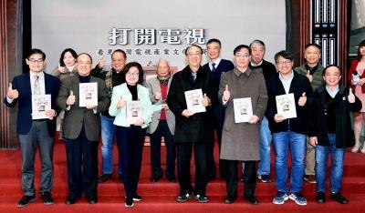 國內第一本電視產業文化資產保存知識專書新書「打開電視─看見臺灣電視產業文化性資產」隆重登場