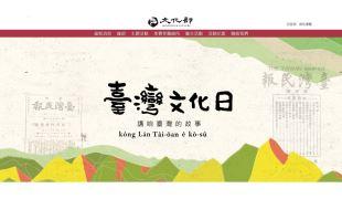 10月17日臺灣文化日 文化部邀您一起體驗臺灣文化之美