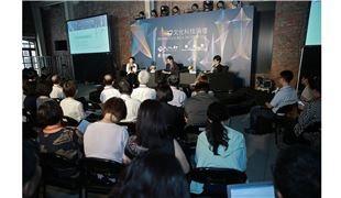 合作推動跨域共創共享 部長高峰對談 擦出文化x科技火花