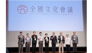 2017年全國文化會議宣示臺灣文化政策新價值