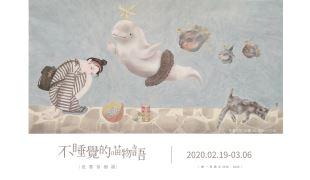 王道銀行基金會與國立新竹生活美學館聯手鼓勵年輕創作者 「不睡覺的喵物語」沈賞音個展  2月19日於王道銀行藝廊展出