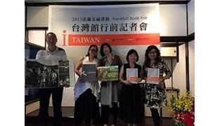 「愛臺灣」(i, TAIWAN)前進2015德國法蘭克福書展